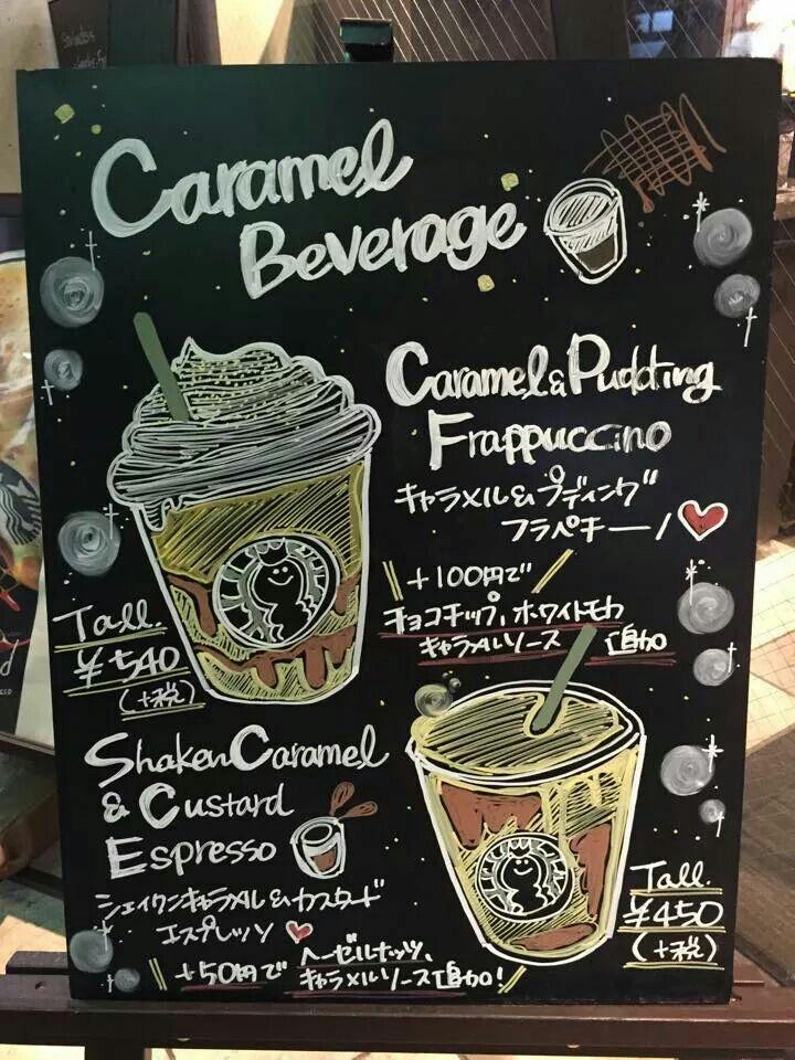 Caramel Beverage
