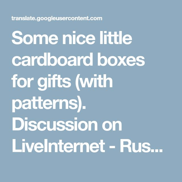 Some nice little cardboard boxes for gifts (with patterns). Discussion on LiveInternet - Russian Online Diaries Service