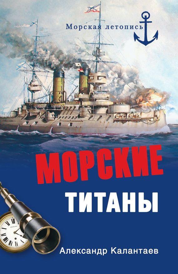 Submarine titans / морские титаны [l] [rus / rus] (2000) (1. 0) [1c.