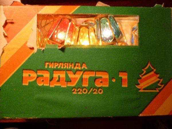 """Гирлянда середины 80-х годов 20 века. Правильное название """"Радуга-1"""". Фонарики сделаны из плексигласа (оргстекло) Каждый фонарик состоит из шестигранного посеребренного пластмассового каркаса. Внутри находится светофильтр из цветного плексигласа. https://vk.com/topic-97798497_32808070?z=photo-97798497_375033021/post-97798497_176"""