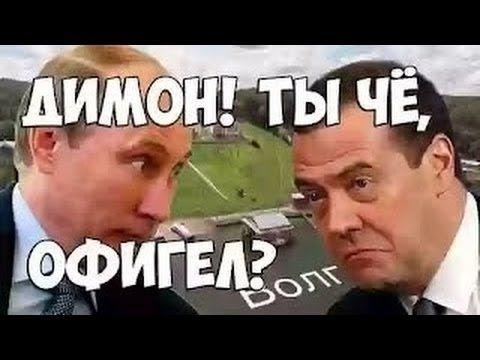 От воровства Медведева в шоке даже Путин Димон украл не по понятиям!