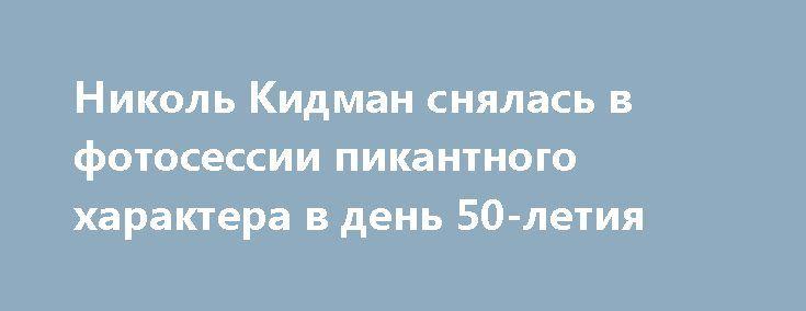 Николь Кидман снялась в фотосессии пикантного характера в день 50-летия https://apral.ru/2017/07/16/nikol-kidman-snyalas-v-fotosessii-pikantnogo-haraktera-v-den-50-letiya.html  Николь Кидман подарила своим поклонникам подарок на свой 50-летний юбилей. Она показала свое прекрасное тело на откровенных фотоснимках. На пикантных снимках Николь Кидман оказалась перед камерой в купальнике красного цвета, на котором имеются белые шнуровые поворозки. При этом ее шикарные волосы лежали аккуратно на…