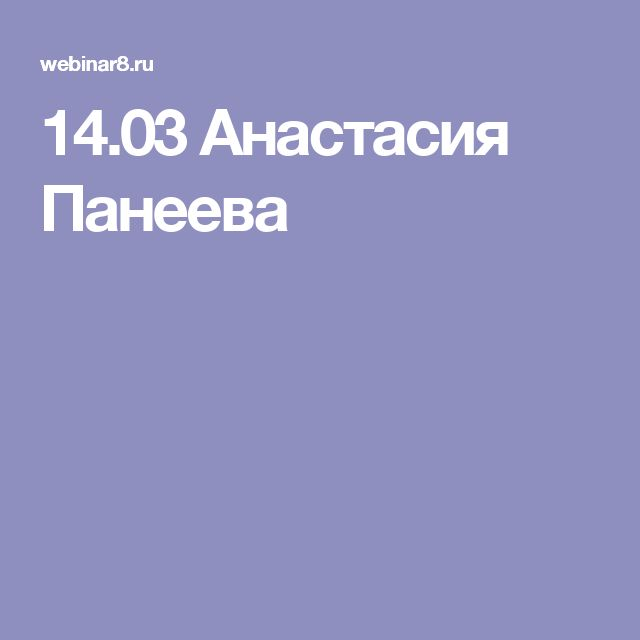 14.03 Анастасия Панеева