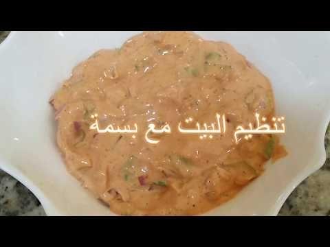 الصلصة الجزائرية العالمية المرافقة للسندويشات الشاورما والتاكوس والكباب Youtube Cooking Home Cooking Food