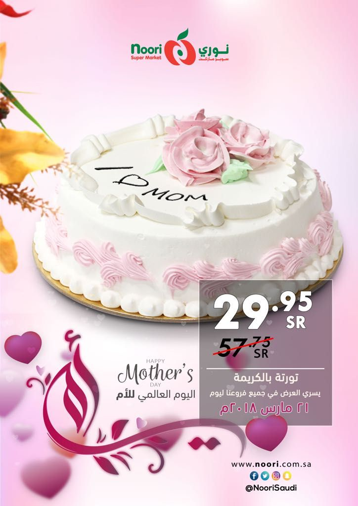 عروض نوري سوبر ماركت ليوم الاربعاء فقط 21 3 2018 عروض اليوم الواحد يوم الأم Https Www 3orod Today Saudi Arabia Offer Happy Mothers Day Happy Mothers Cake