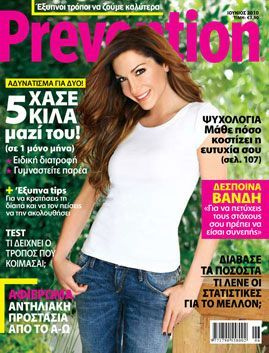 Prevention magazine hair & makeup by Dimitris Giannetos