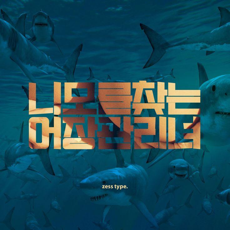[Type 타이포] 니모를찾는 어장관리녀 - zess type