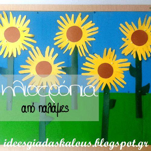 Ιδέες για δασκάλους: Ηλιοτρόπια από παλάμες!