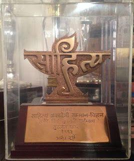 What is Sahitya Akademi Award? #SSC #SSCGK