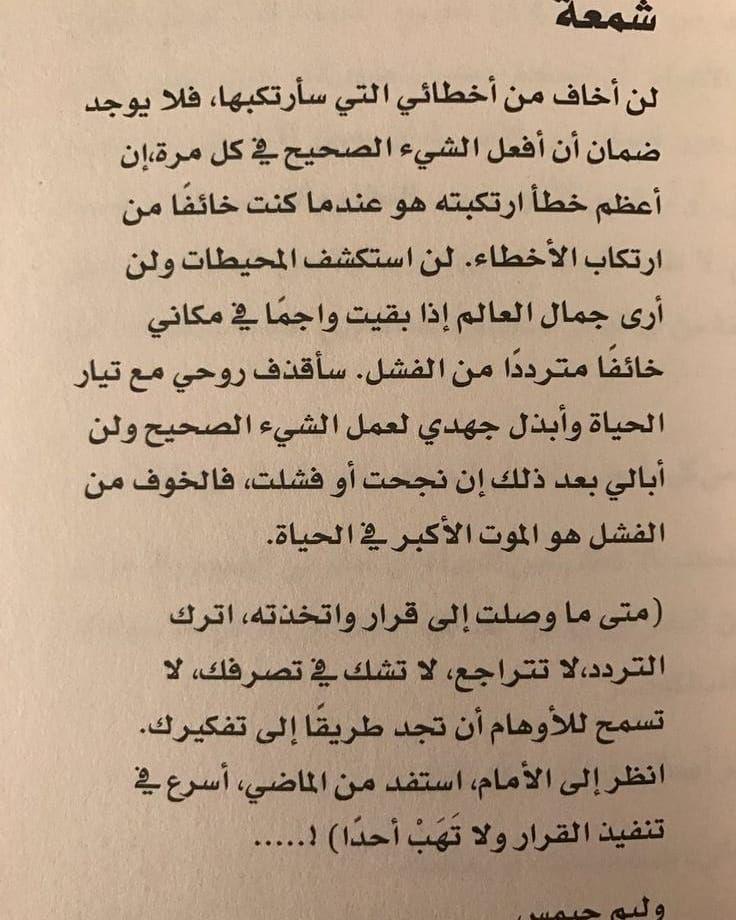Inspiration Usa Marocaine الحياة Life Millionaire Motivation الوفرة Marrakech Dosemotivation Mindset A Talking Quotes Words Quotes Arabic Quotes