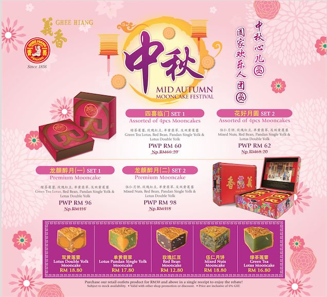 Ghee Hiang Mooncake Promotion is now available with Purchase With Purchase (PWP) #gheehiang #mooncake #2016