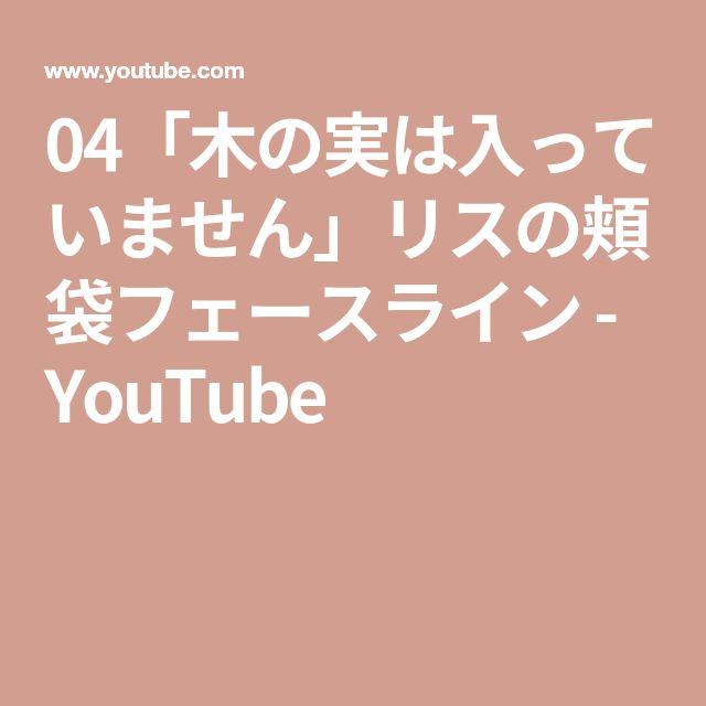 04「木の実は入っていません」リスの頬袋フェースライン - YouTube