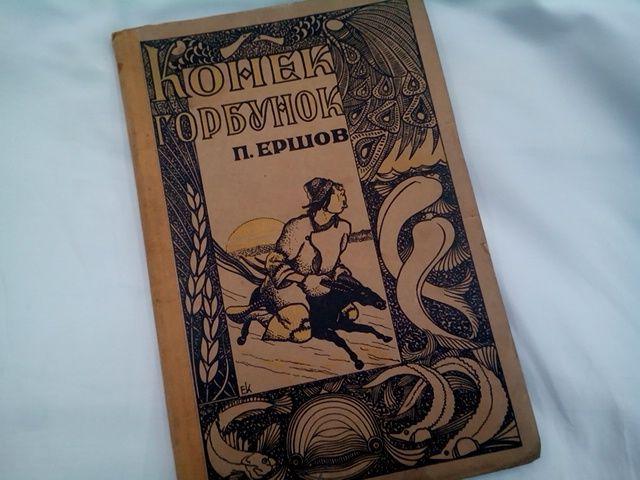 """Peter Ershov (Пётр Ершов) - het kleine bochel paard (Конёк Горбунок) - 1935  104 pg  5 steendrukken;publiceren van calqueerpapier voordat litho's;22 cm  15 cm.Zeldzame editie van slechts 20.000 exemplaren.Illustraties door Evgeniy Krutikov.""""De bochel paard""""-een sprookje in vers door Peter Ershov geschreven in de jaren 1830. De hoofdpersonen zijn de zoon van een boer Ivanoesjka de dwaas en een magische klokkenluider-paard.Dit klassieke werk van Russische kinderboeken is geschreven met een…"""