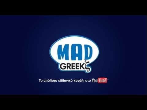 Λαυρέντης Μαχαιρίτσας-Ένας Τούρκος στο Παρίσι - YouTube