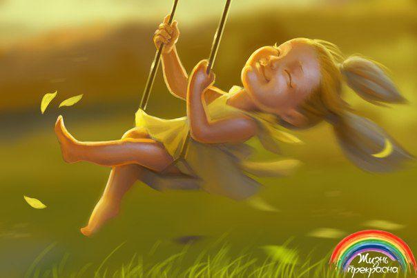 Главное правильно дышать. Вдыхать Счастье. Выдыхать Добро.