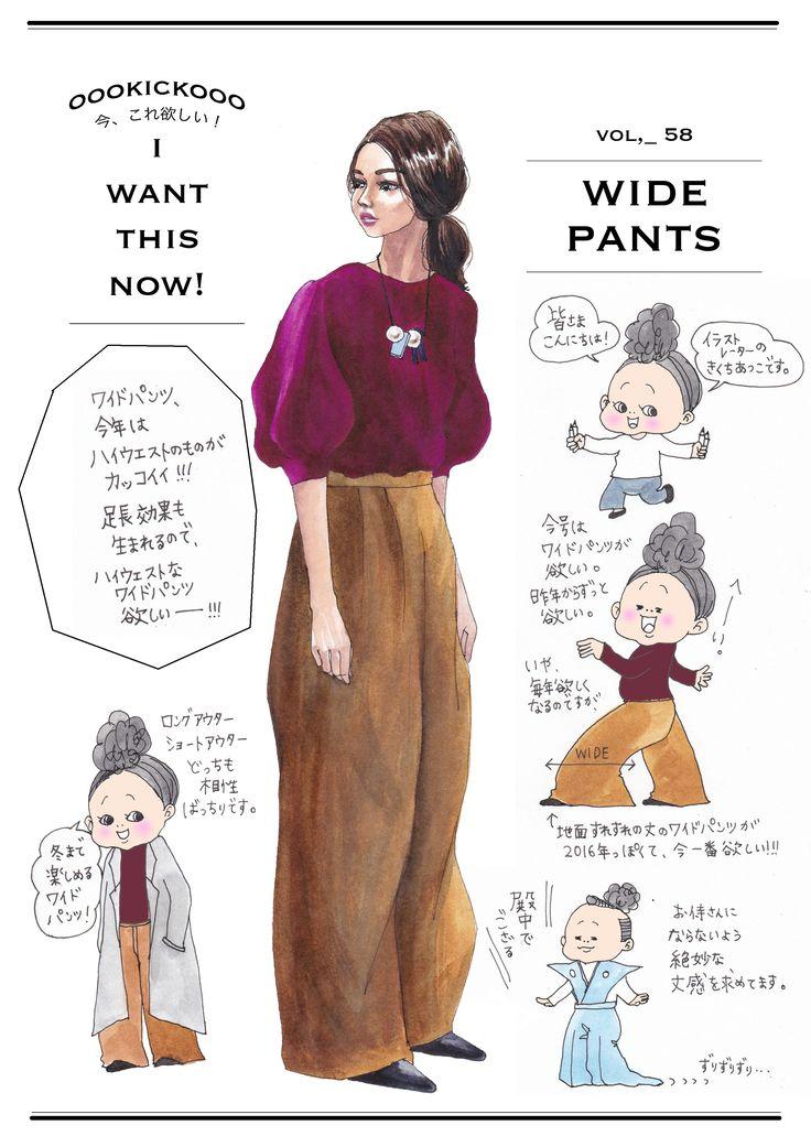 イラストレーター oookickooo(キック)こと きくちあつこが今、気になるファッションアイテムを切り取る連載コーナーです。今週のテーマは「Wide pants」。