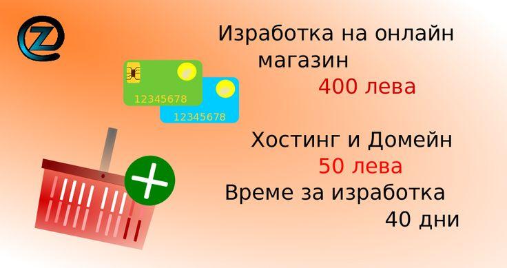Изработка на сайтове за онлайн търговия