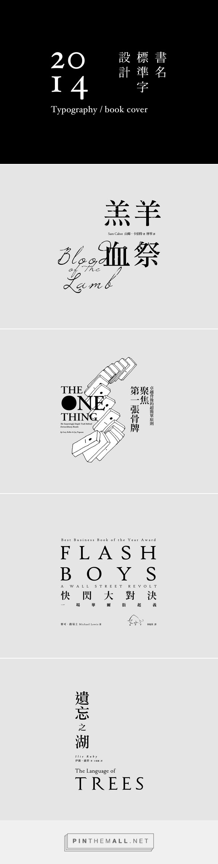 書名標準字設計 / Typography / book cover / 2014 on Behance
