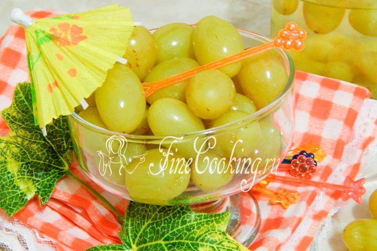 Консервированный виноград