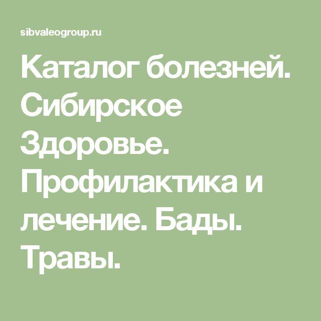 Каталог болезней. Сибирское Здоровье. Профилактика и лечение. Бады. Травы.