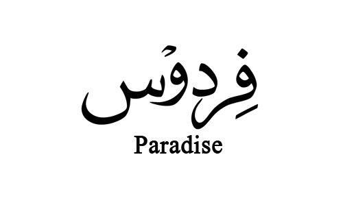 Paradise in Arabic