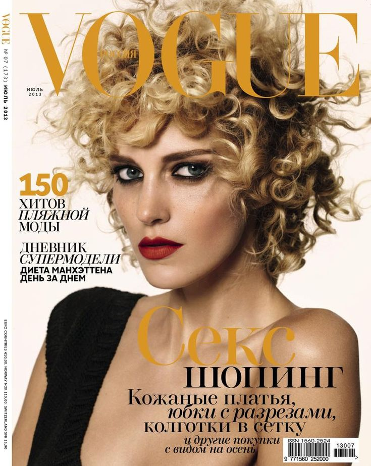 Vogue Russia July 2013 Cover (Vogue Russia)