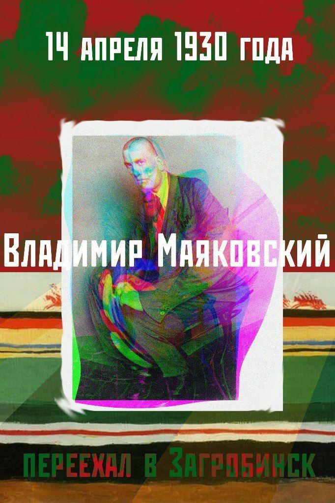 poster, mayakovsky