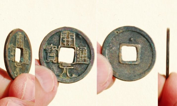 A 'Kai Yuan Tong Bao' (開元通寶) 1 cash coin cast in 621 AD by the Emperor Gao Zu (高祖) during his 'Wu De' (武德) reign period (618-626 AD) of the Tang Dynasty (618-907 AD). The obverse side features 'orthodox' script, and the top of the reverse side has a 'star' (星 or xing).    24mm in size.   S-343.