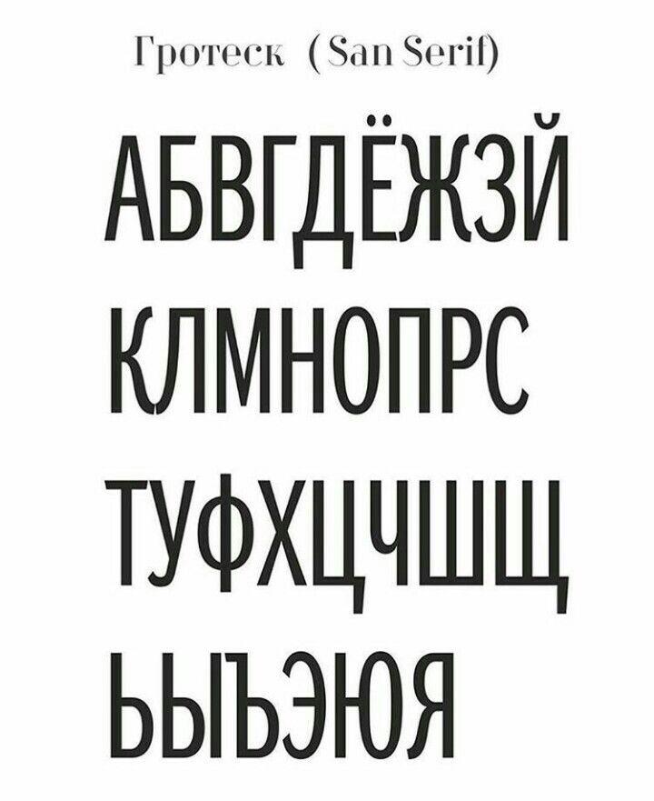 Шрифт гротеск кириллица