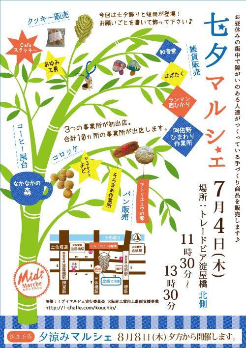 七夕 イベント 大阪