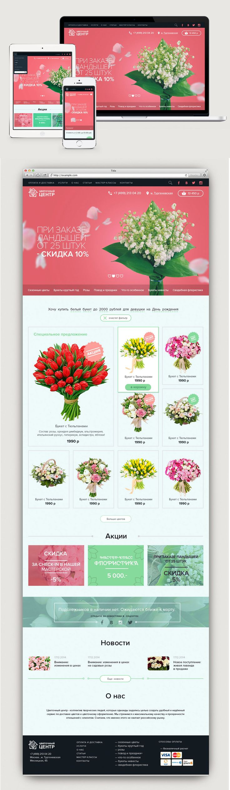 web design for online store of flowers