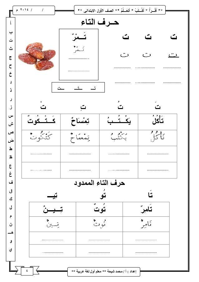 شرح منهج اللغة العربية للصف الأول الابتدائى ترم اول