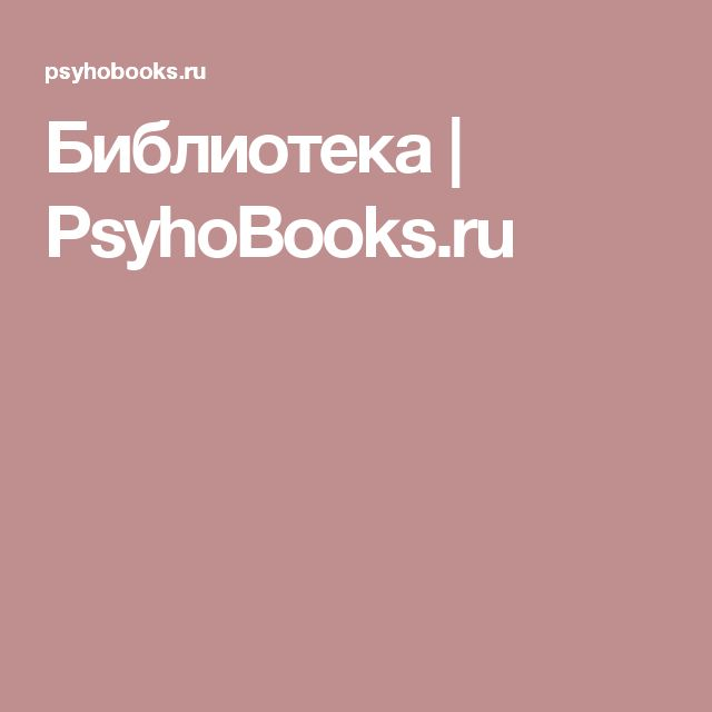 Библиотека | PsyhoBooks.ru