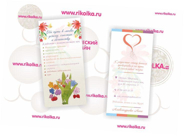 Дизайн листовок для психолога