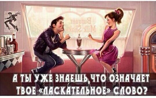 Как мужчины называют своих девушек и что это значит? https://zelenodolsk.online/kak-muzhchiny-nazyvayut-svoih-devushek-i-chto-eto-znachit/