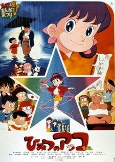 Himitsu no Akko-chan (Movie) - MyAnimeList.net