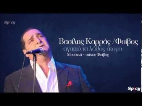 ΒΑΣΙΛΗΣ ΚΑΡΡΑΣ -  ΑΓΑΠΩ ΤΑ ΛΑΘΟΣ ΑΤΟΜΑ NEW SONG 2013