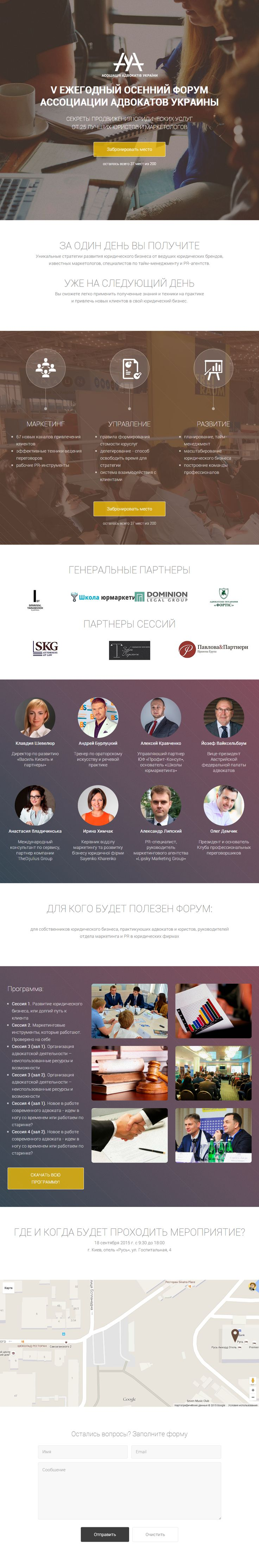Лендинг, сайт для Ассоциации Адвокатов Украины