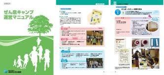 「マニュアル 冊子」の画像検索結果