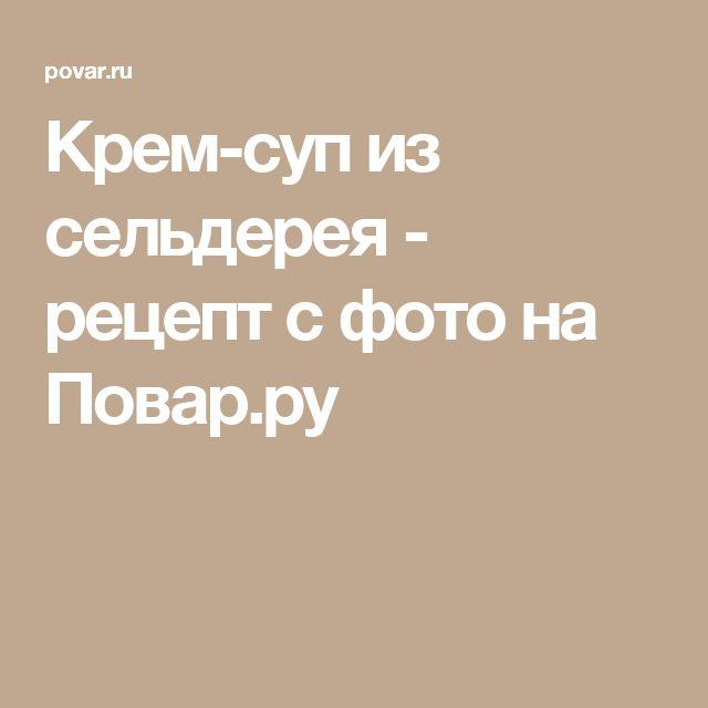Крем-суп из сельдерея - рецепт с фото на Повар.ру