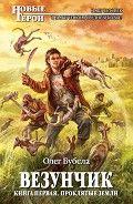 Читать книгу онлайн Проклятые земли, Бубела Олег Николаевич #onlineknigi #книги #буквы #читатькниги