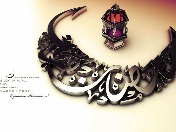214 best images about ramadan mubarak on pinterest allah