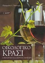 Οικολογικό κρασί και βιολογική καλλιέργεια αμπέλου