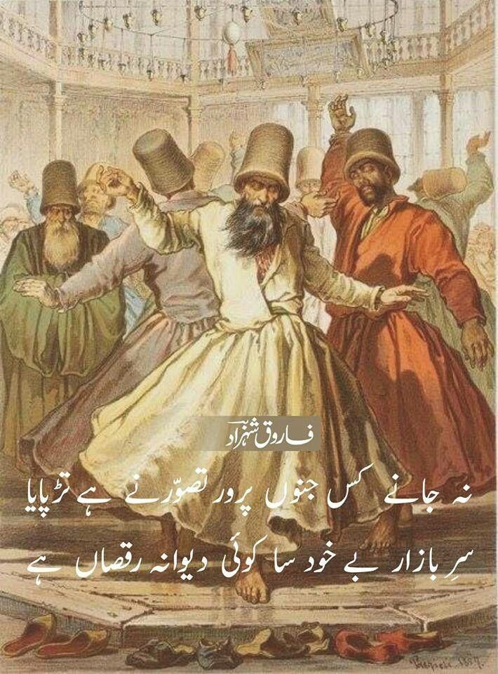 Farooq Shahzad. Islamic mysticism. Whirling dervish.
