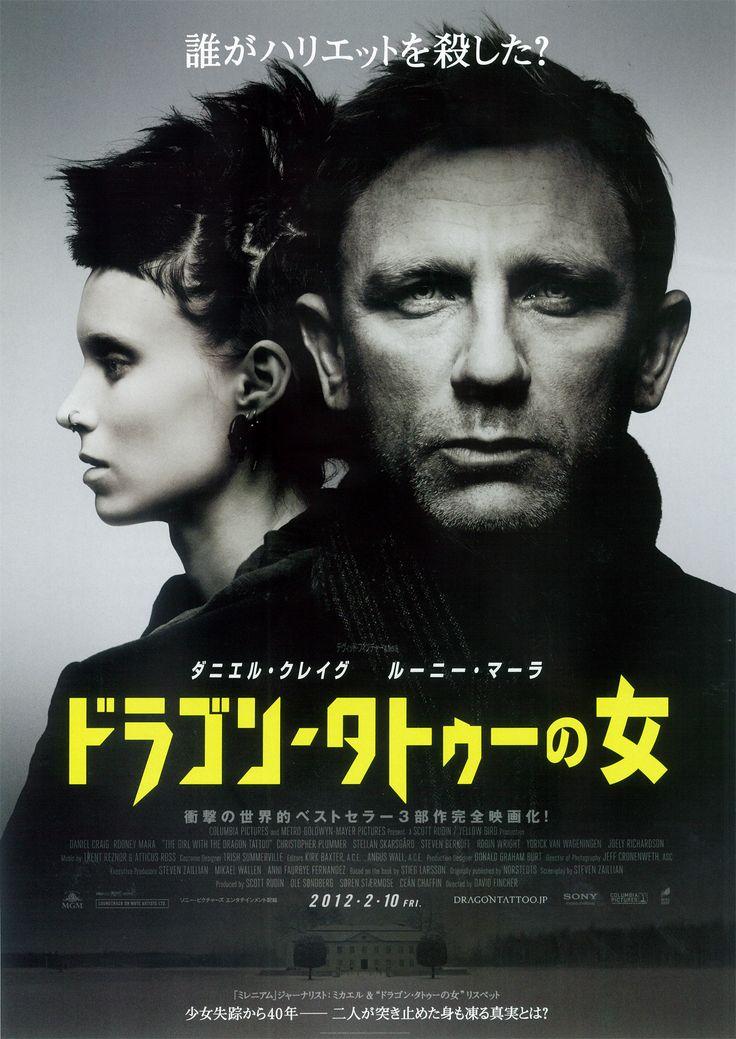 『ミレニアム』3部作として映画にもなったスウェーデンのベストセラー小説をハリウッドで映画化。『ソーシャル・ネットワーク』のデヴィッド・フィンチャーが監督を務め、白夜のスウェーデンを舞台に、数十年に及ぶ血族の因縁と猟奇的ミステリーに彩られた物語が展開する。