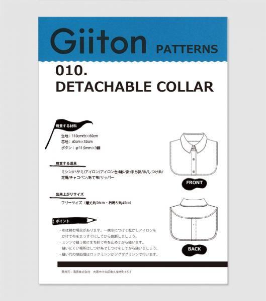 Giiton PATTERNS 【010.DETACHABLE COLLAR】
