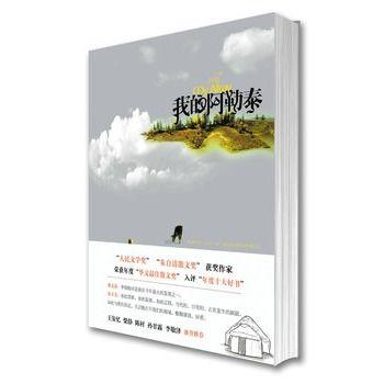 李娟-令人惊喜的一位写作者