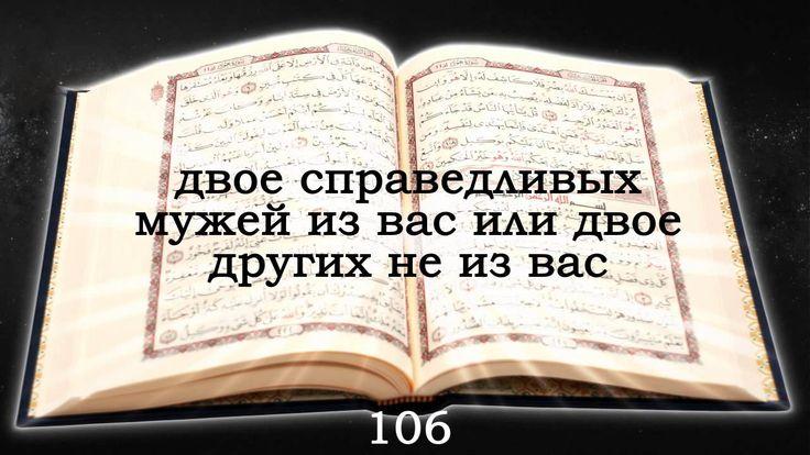 Священный Коран. Сура № 5 аль-Маида (Трапеза), аяты с 94 по 120