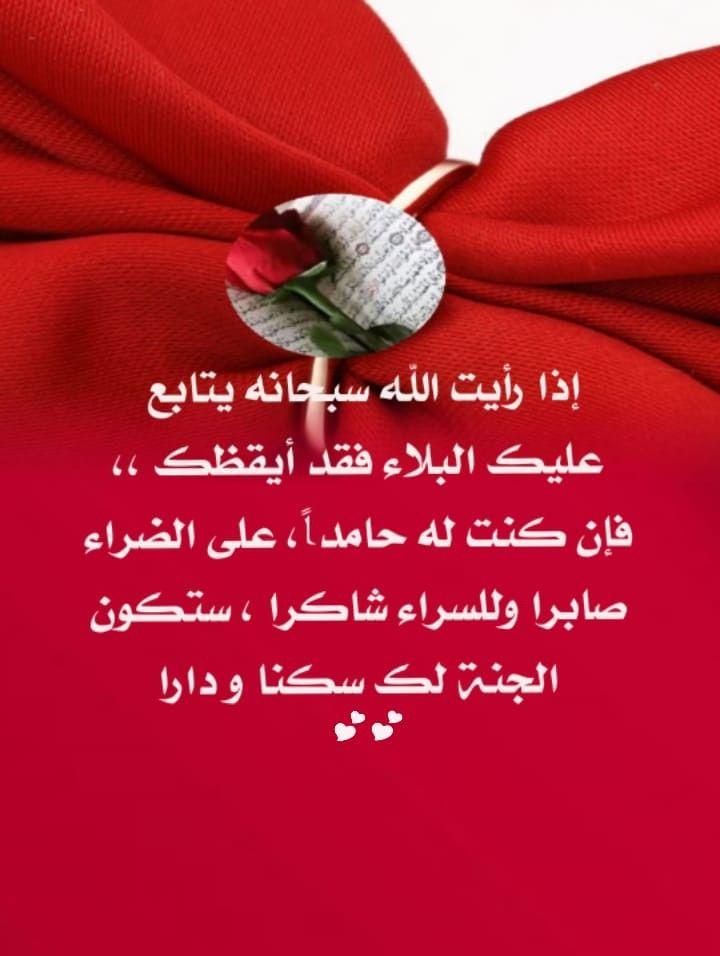 Pin By Eman Duniya On عربي رسائل من تصميمي Tableware