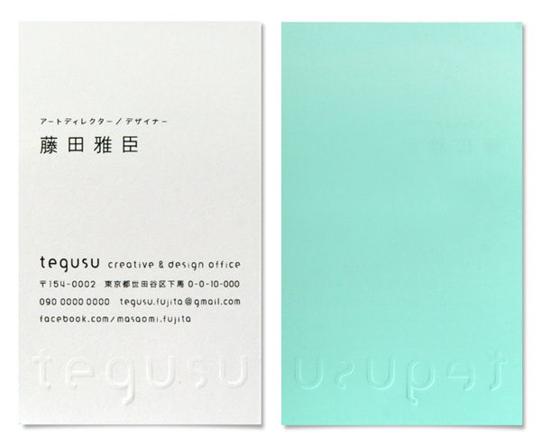 tegusu name card by masaomi fujita, via Behance